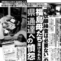 甲状腺検査の縮小・打ち切りをゆるすな!(『女性自身』9/22より)