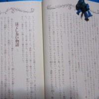 02愛読書『はてしない物語』をもう一度読み直し、今までの知識と経験を加味し咀嚼する。