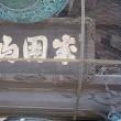 成田山新勝寺2017~千葉県成田市成田
