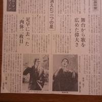 昭和55年の新聞記事