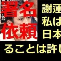 【KSM署名依頼】民進党、謝蓮舫代表の日本国籍取得を不許可・もしくは剥奪をお願いします。