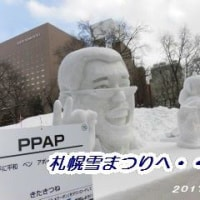 札幌雪まつりへ・・・
