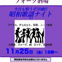 11月25日(金)大好評!! 昭和歌謡ナイト!!