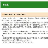 頑張れ、糸魚川!!