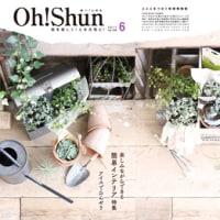 月刊Oh!Shun6月号発行!
