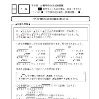 中3数学・平方根 №18