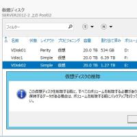 Windows Server 2012 R2 で不要な仮想ディスクを削除する方法