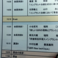 DC21西日本支部会