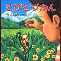 テーマ別:小人が出てくる絵本・児童書