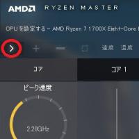 Ryzen Master の使い方