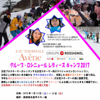 【レディースキャンプ】最・新・情・報!