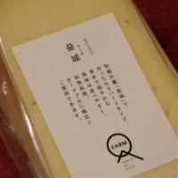 """""""益城""""という名のチーズ~FARM Q 益城"""