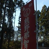 名取市 熊野那智神社