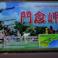 にっぽん丸GW日本一周クルーズ 種子島最南端門倉岬