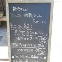 おうどん 一麦七菜(いちばくななさい)