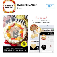 世界でひとつオリジナルケーキが作れるirinaのスマホアプリ『SWEETS MAKER』