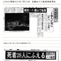 比叡山バス衝突・転落事故(1960年)