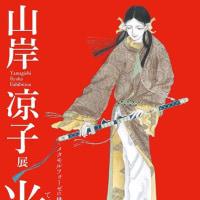 5月27日に京都・京都国際マンガミュージアムで山岸凉子展「光-てらす-」が開催