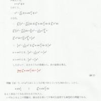 微分法と不等式  ~2016年後期日程の大阪市立大学理学部入試問題より
