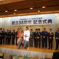 つくば青年会議所35周年記念式典に出席しました。