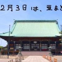 大本山護国寺・・・2月3日は豆まき・・・節分会