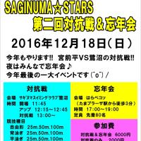 【エントリー】SGINUMA☆STARS対抗戦&忘年会  12/3まで