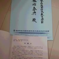 【画像】在日韓国民団大阪団長が抗議文「塚本幼稚園園長は、在日韓国人や中国人に対する偏見を改め、公式の場で謝罪すること。以上」
