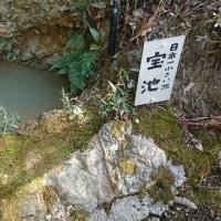 「書写山」!!「日本一小さい池「宝池」!!