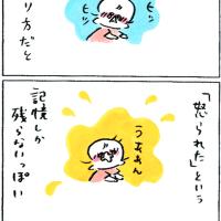 10月22日(土)のつぶやき
