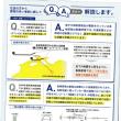 ゼロ磁場 西日本一 氣パワー・開運引き寄せスポット 松江市のゼロ磁場の科学的解明(6月30日)