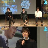 イ・ビョンホン+カン・ドンウォン+キム・ウビン <マスター> MOVIETALK LIVE