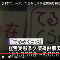 【日本ニュース】てるみくらぶ 経営実態偽り事業継続(2017/03/30)