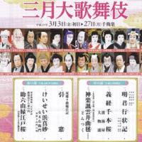 三月大歌舞伎を観る