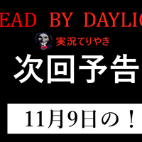 【dead by daylight】テリヤキのぎりぎりサバイバー~ジェイクが気持ち悪い~
