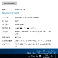 Windows10 Insider Preview 14986 にアップデートしてみました。