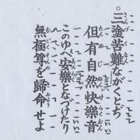 江戸川道場 声明カウンセリング