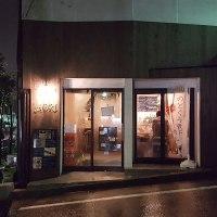 Ramen & Bar ABRI(アブリ)