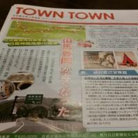 両丹日日新聞社の取材を受けました。