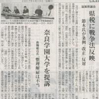 #akahata 県税に戦争法反映/滋賀県議会 共産党:節木氏が条例「改正」反対・・・今日の赤旗記事