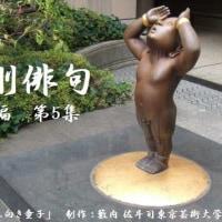 「金剛俳句」 第5集(平成二十九年一月~ )