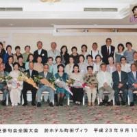 第58回青芝全国俳句大会