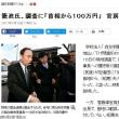 政治家はとことん嘘をつく。稲田大臣で結果はあきらか!