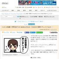【mixiニュース】立体音響の回「VR MANGAとは?」タルるート制作物語 Vol.9