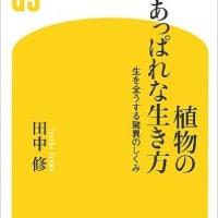 ■科学技術書<ブックレビュー>■「植物のあっぱれな生き方」(田中 修著/幻冬舎)