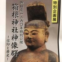 2017.1.19  箱根神社〜湖尻水門  その1