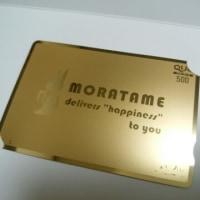 「モラタメ10周年限定!金のQUOカード」が届いたよ♪