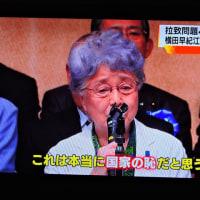 """4/24 拉致被害者 安部総理、トランプに""""相談""""しましたか?"""