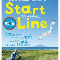 映画「スタートライン」神戸・劇場公開の日程決定