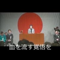 じゃ、「日本会議軍」として、お前らが血を流せ!