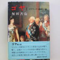 堀田善衛「ゴヤ」を読む